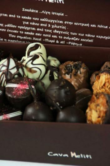 Διάφορα Χειροποίητα Σοκολατάκια Meliti 300gr